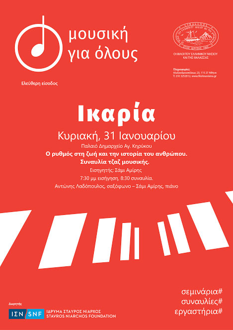 Ikaria-31-1-16